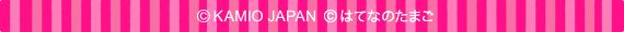 (c)KAMIO JAPAN/(c)はてなのたまご