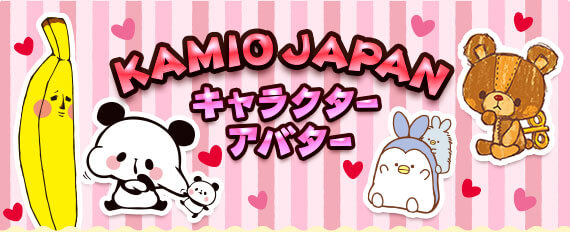 KAMIO JAPANキャラクターアバター