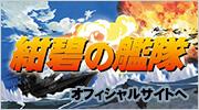 紺碧の艦隊 オフィシャルサイト