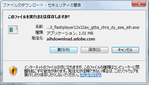 faq_flashplayer_install_2