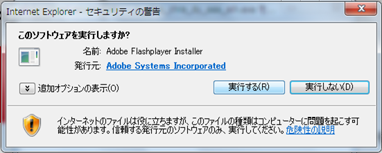 faq_flashplayer_install_3
