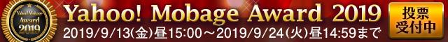 Yahoo!MobageAWARD2019