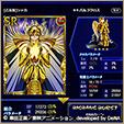 聖闘士星矢 ビッグバンコスモ
