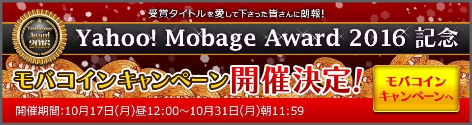 Yahoo! Mobage Award 2016記念 モバコインキャンペーン