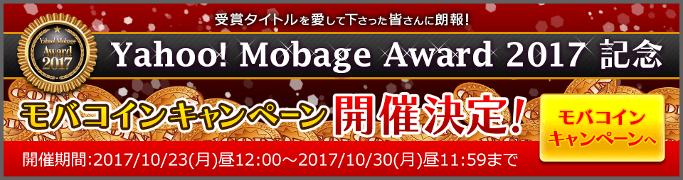 Yahoo! Mobage Award 2017記念 モバコインキャンペーン