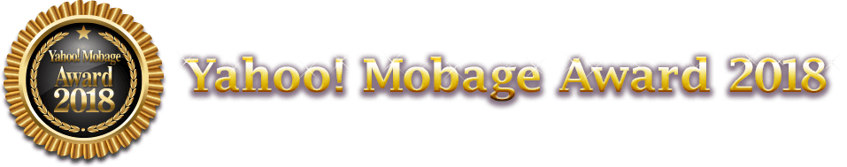 Yahoo! Mobage Award 2018