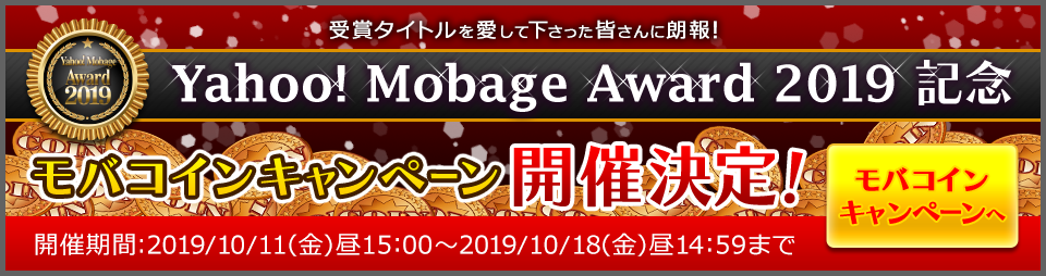 Yahoo! Mobage Award 2019記念 モバコインキャンペーン
