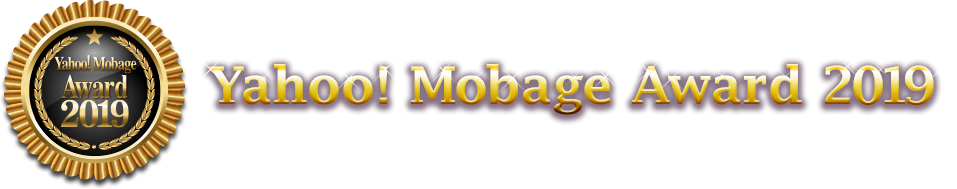 Yahoo! Mobage Award 2019