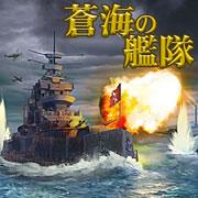 蒼海の艦隊