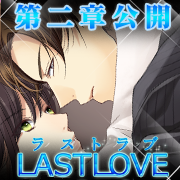 LAST LOVE~アラフォーの恋~