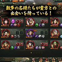 魂戦-三国志伝-