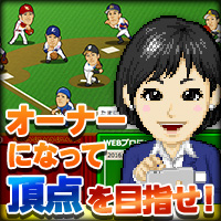 Webプロ野球オーナーズ