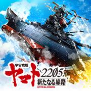 宇宙戦艦ヤマト2205旅路