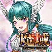 魔域 - Demon Field -