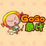 GoGo!急げ!