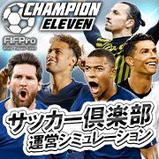 FIFPro チャンピオンイレブン