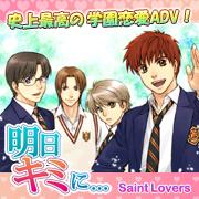 明日キミに... Saint Lovers