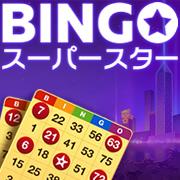 Bingo スーパースター