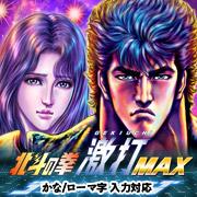 北斗の拳 激打MAX 〜1億人のタイピング伝説〜