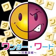 ワンダー・ワード~対義語編~