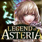 アステリアの伝説
