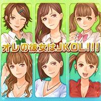 新・オレの彼女はJKOL!!