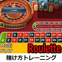 カジノトレーニング
