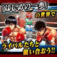 はじめの一歩 THE FIGHTING!