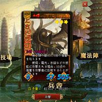 三国のカード