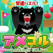 アメイジング!! ゴルフ