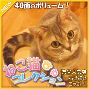 ねこ猫コレクション