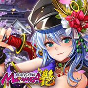 戦国武将姫MURAMASA艶