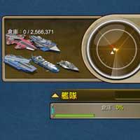 新・風雲海戦-SPECIAL-